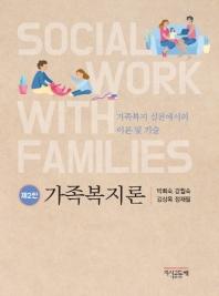 가족복지론
