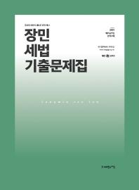 장민 세법 기출문제집(2021)