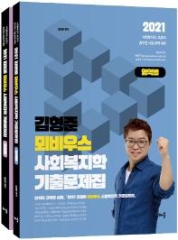 김형준 뫼비우스 사회복지학 기출문제집 세트(2021)
