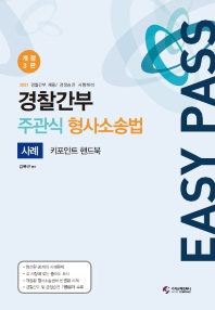 경찰간부 주관식 형사소송법 사례집(+키포인트 핸드북포함)(2021)(개정판 3판)
