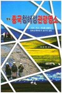 짱워 중국 청해성 관광명소