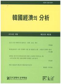 한국경제의 분석(제20권 제2호)