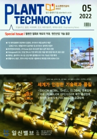 플랜트기술(2021년 5월호)
