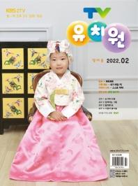 TV 유치원 콩다콩 영아용(2021년 2월호)