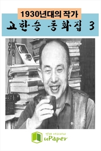 1930년대의 작가  고한승 동화집 3