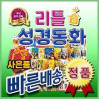 리틀성경동화/전62권/무료배송/첫 성경동화/어린이 성경그림책