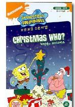 보글보글 스폰지밥 바다 속의 크리스마스(영어원음 무자막)