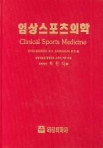 임상스포츠의학