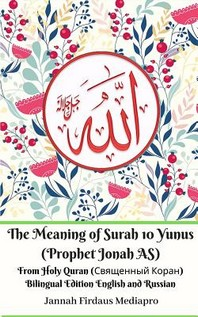 The Meaning of Surah 10 Yunus (Prophet Jonah AS) From Holy Quran (Священный Ко&#1088