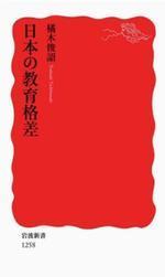 日本の敎育格差