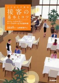 イラストで見る接客の基本とコツ カフェ.レストラン…テ-ブルサ-ビスの敎科書