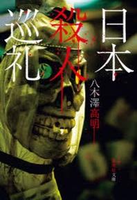 日本殺人巡禮