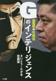Gのインテリジェンス ゴルゴ13×佐藤優