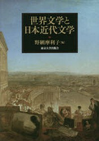 世界文學と日本近代文學