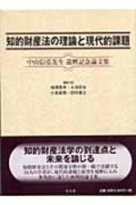 知的財産法の理論と現代的課題 中山信弘先生還曆記念論文集