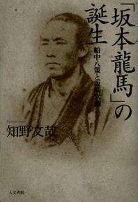 「坂本龍馬」の誕生 船中八策と坂崎紫瀾