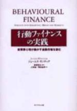 行動ファイナンスの實踐 投資家心理が動かす金融市場を讀む