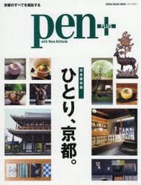 PEN+ ひとり,京都. 完全保存版