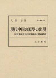 現代中國の原型の出現 國民黨統治下の民衆統合と財政經濟