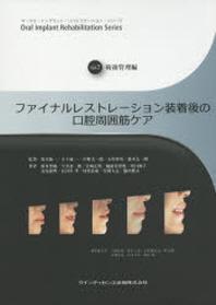 ファイナルレストレ-ション裝着後の口腔周圍筋ケア