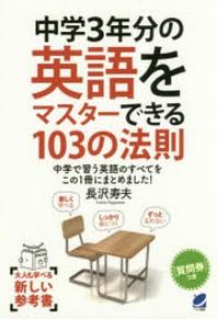 中學3年分の英語をマスタ-できる103の法則 中學で習う英語のすべてをこの1冊にまとめました!