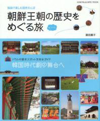 朝鮮王朝の歷史をめぐる旅INソウル 韓國で樂しむ歷史さんぽ