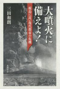 大噴火に備えよ! 櫻島に近い現代都市の危機