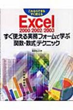 EXCEL 2000/2002/2003すぐ使える實務フォ―ムで學ぶ「關數.數式」テクニック これならできるすぐ使える