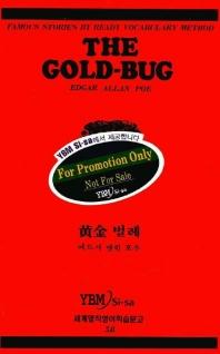 황금벌레(58.세계명작영어학습문고)