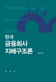 한국 금융회사 지배구조론