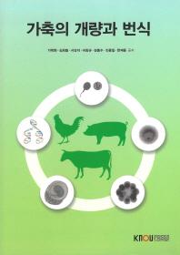 가축의개량과번식(2학기, 워크북포함)
