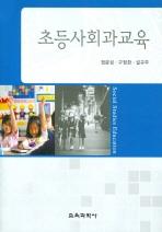 초등사회과교육