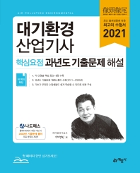 대기환경산업기사 핵심요점 과년도 기출문제 해설(2021)