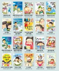 좋은책어린이 저학년문고 세트(21-40권)