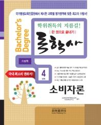 소비자론 한권으로 끝내기(독학사 간호학 4단계)(2019)