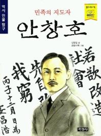 민족의 지도자 안창호(역사인물탐구)