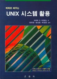 예제로 배우는 UNIX 시스템 활용