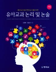 예비교사와 현장교사를 위한 유아교과 논리 및 논술
