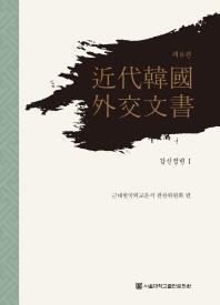 근대한국외교문서. 8: 갑신정변(1)