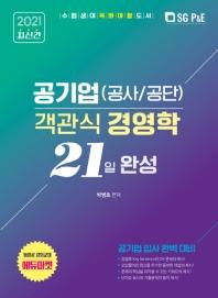 공기업(공사/공단) 객관식 경영학 21일 완성(2021)