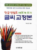 한글 연필로 예쁘게 쓰기 글씨 교정본
