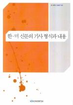 한 미 신문의 기사 형식과 내용