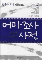 어미 조사 사전: 한국어학습(초급용)