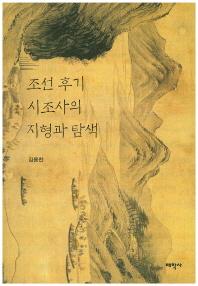 조선 후기 시조사의 지형과 탐색