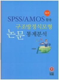 SPSS/AMOS 활용: 구조방정식모형 논문 통계분석
