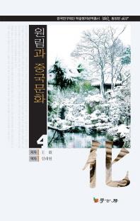 원림과 중국문화. 4