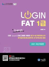 로그인 FAT 1급 회계실무(2021)