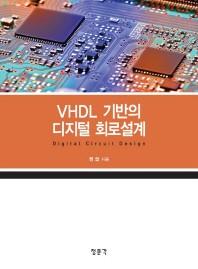 VHDL 기반의 디지털 회로설계