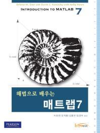 해법으로 배우는 매트랩7