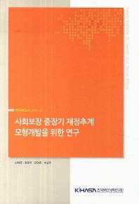 사회보장 중장기 재정추계 모형개발을 위한 연구